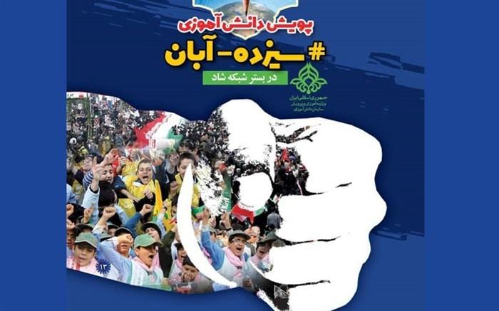 برنامههای یوم الله ۱۳ آبان در بستر برنامه شاد