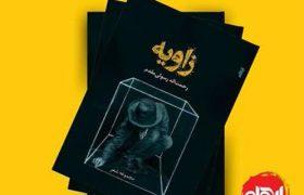 مجموعه شعر شاعر کهگیلویه وبویراحمدی به مرحله نهایی کتاب سال شعر جوان راه یافت